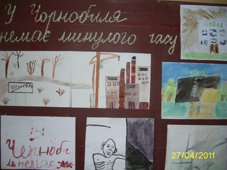 Что чорнобиль немає минулого часу виховна година